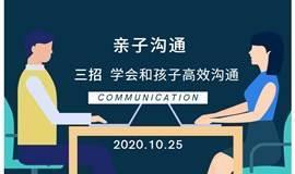 家庭教育之亲子沟通 |三招,学会和孩子高效沟通