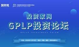 2020投资家网·GPLP投资论坛