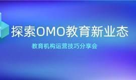 【邀请函】OMO教育新业态分享会