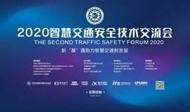2020智慧交通安全技术交流会-石家庄站
