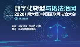 2020(第六届)中国互联网法治大会