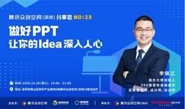 腾讯众创空间(深圳)分享会NO.25 做好PPT 让你的Idea深入人心