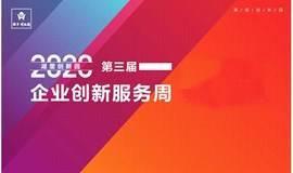 湖里创新园2020年第三届企业创新服务周——知识产权培训报名入口