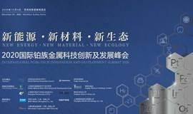 新能源 • 新材料 • 新生态 ——2020国际铂族金属科技创新及发展峰会