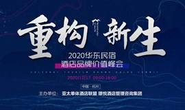 重构.新生—2020华东民宿酒店品牌价值峰会