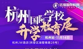 远播升学教育展·杭州站