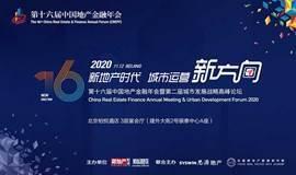 第十六届中国地产金融年会