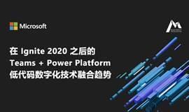 在Ignite 2020之后的 Teams + Power Platform低代码数字化技术融合趋势
