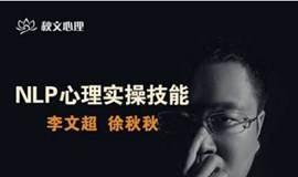 秋文心理公益NLP实操心理学51讲【秋文心理官方报名】