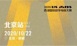 【北京站】EIS AWARDS西湖国际数字电商大赏全球八城巡回赛事说明会