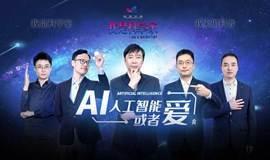 "AI:人工智能,或者爱 | ""我是科学家""演讲活动第二十八期"