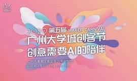 第五届(2020)广州(大学城)创客节即将盛大开启!
