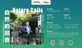 Nature Calls自然的回音--Alan Flesher专题艺术展