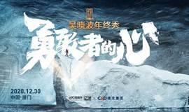 【预见2021】吴晓波年终秀 勇敢者的心