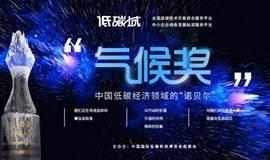 """2020第二届中国碳博会""""气候奖""""评选活动"""