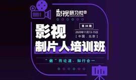 影视制片人培训班[第38期]
