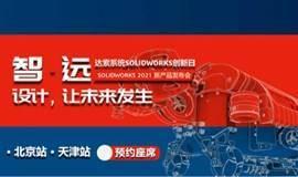 SOLIDWORKS 2021新版本发布会暨SOLIDWORKS 2020创新日活动-天津站