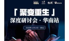 【跨境物流跨境电商】聚变重生深度研讨会 · 华南站