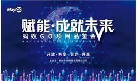 2020移动互联网+赋能新零售峰会