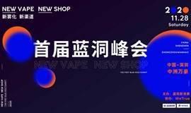 首届蓝洞雾化峰会11月28日深圳举办