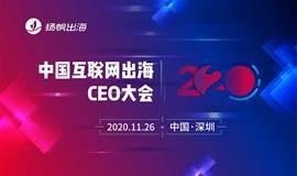 2020中国互联网出海 CEO大会