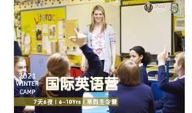 【国际英语冬令营】专业外教英语与国际体育运动结合,英美主流营地模式,会玩的孩子更会学习!