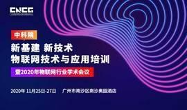 """【培训】中科院""""新基建,新技术""""物联网技术与应用培训"""