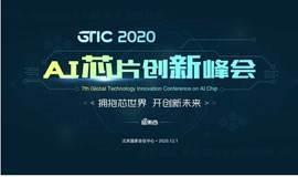 GTIC 2020 AI芯片创新峰会