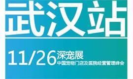 武汉站-11月26日中国宠物门店(医院)经营管理峰会暨深宠展