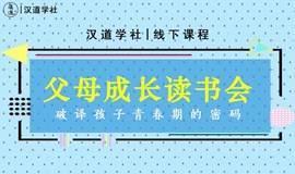 樊登书店亲子系列读书会 | 如何面对青春期孩子带来的挑战
