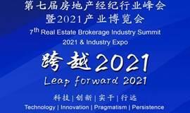 跨越 2021 ----第七届房地产经纪行业峰会暨2021产业博览会