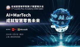 AI+MarTech 成就智慧零售未来