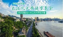 长江风光带徒步聚会,同步加入长江风光带单身徒步圈