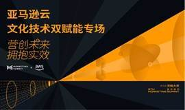 第五届灵眸大赏——营创未来,拥抱实效(亚马逊AWS专场)