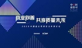 2020腾讯新闻中国益公司责任力年度论坛