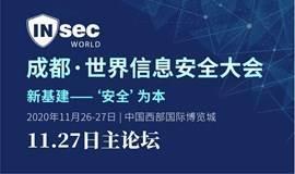 成都·世界信息安全大会27日主论坛:信息安全顶层设计和发展趋势论坛