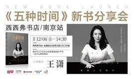 【西西弗书店·南京】王潇《五种时间》新书分享会(下滑阅读详情)