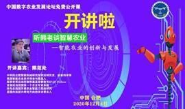 """中国数字农业论坛免费公开课:""""听熊老谈智慧农业——智能农业的创新与发展"""""""