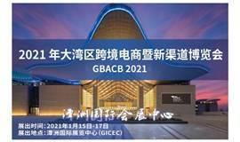 2021年大湾区跨境电商暨新渠道博览会(GBACB 2021)