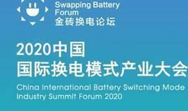 【换电技术论坛】2020中国国际换电模式产业大会