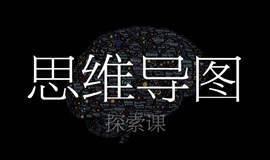 园区书会 《思维导图》实践篇,11.24