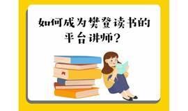 如何成为樊登读书讲师?