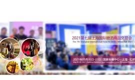 2021上海糖酒会