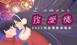 """2021元旦""""致爱情""""情歌演唱会-以爱之名,温暖一冬 重庆站"""