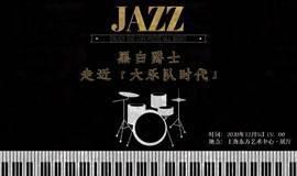音乐导赏 | 黑白爵士 · 走近「大乐队时代」