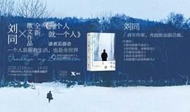 刘同《一个人就一个人》读者签售会——广州站