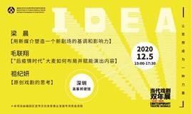 2020深圳IDEA悦分享③嘉宾阵容:梁晨/毛联翔/祖纪妍