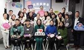 【生涯故事荟】第⑬期 线下精品沙龙