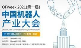 2021中国机器人产业大会