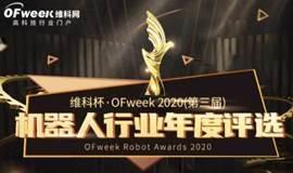 2021机器人行业年度评选颁奖典礼